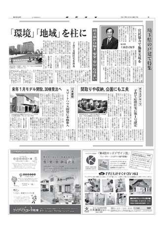 mm120926-housenews.jpg
