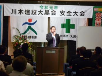 川木建設大黒会 令和元年度安全大会 講演会