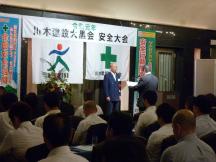 川木建設大黒会 令和元年度安全大会 安全表彰