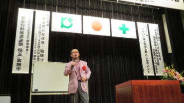 第46回 埼玉県建設業労働災害防止大会 川木建設参加