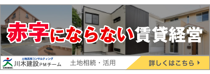 ●●赤字にならない賃貸住宅