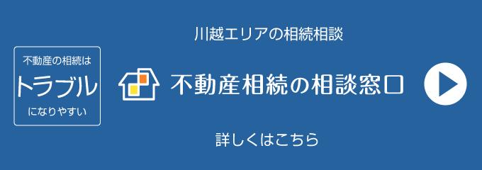 ■■不動産相続の相談窓口