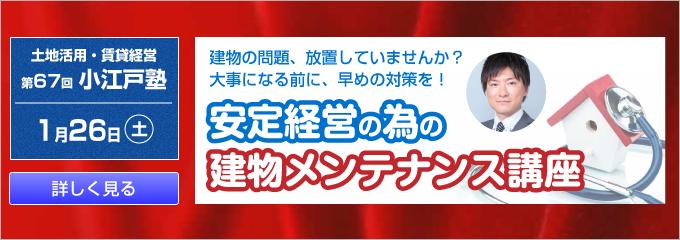 2019年01月 第67回 小江戸塾