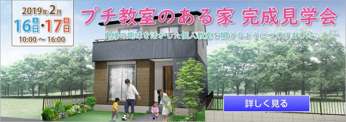 2019年02月 完成見学会(注文住宅)