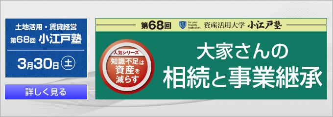 第68回 小江戸塾