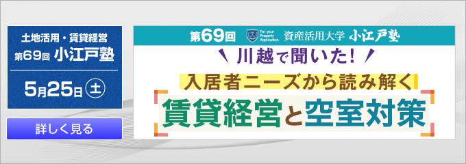 第69回 小江戸塾(2019年5月25日)
