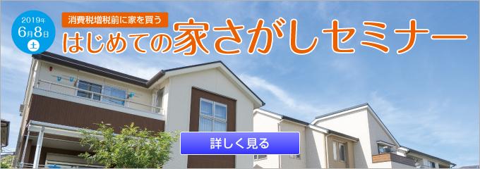 はじめての家さがしセミナー(2019年6月)