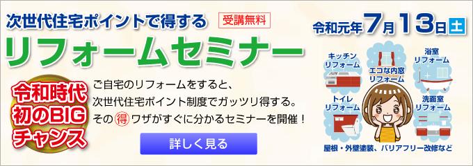 ■2019年7月 リフォームセミナー