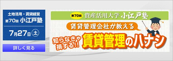 小江戸塾(70回) 2019年7月27日(土)