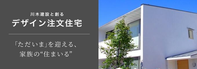 ■デザイン住宅