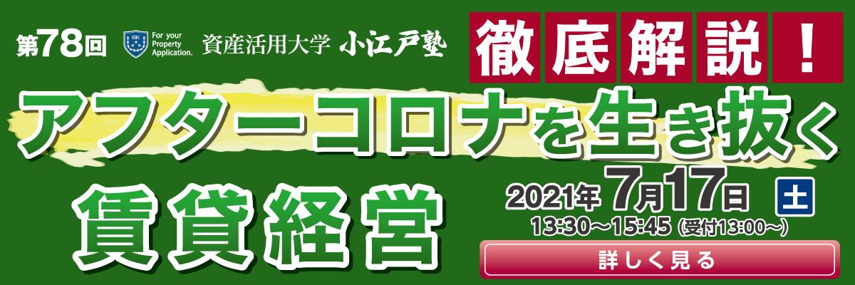 2021年7月 第78回 小江戸塾